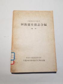 少数民族史志丛书(回族简史简志合编)初稿