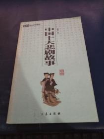 中华国学百部:中国十大悲剧故事