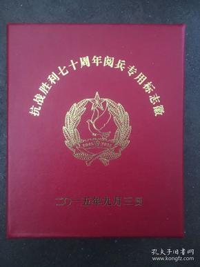 抗战胜利七十周年阅兵标志纪念徽