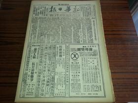 1938年8月6日《新华日报》沙河激战敌伤亡颇重,江北战事渐趋稳定,我克复潜太西北各重要阵地;保卫武汉中动员民众的几个问题;动员武汉工友和民众帮助前线;