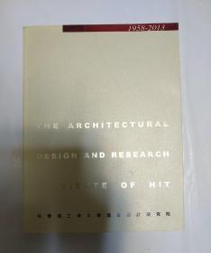 哈尔滨工业大学建筑设计研究院1958-2013