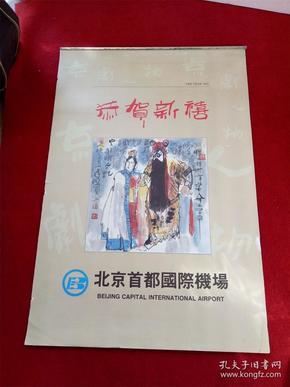 怀旧收藏挂历年历1993《京剧人物》12月全双月挂历