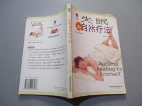 失眠的自然疗法