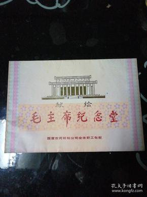 献给毛主席纪念堂,私藏10品