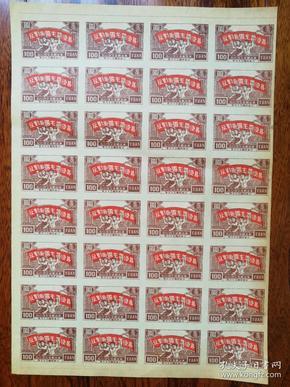 """东北邮政总局""""反对帝国主义侵略""""邮票(整版100元)"""