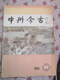 创刊号:中州今古