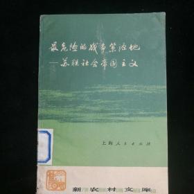 《最危险的战争策源地~苏联社会帝国主义》1976年上海人民出版社