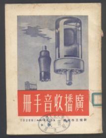 广播收音手册(50年初版)