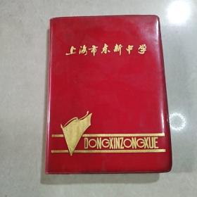 老笔记本 上海市东新中学