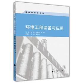 环境工程设备与应用