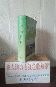 河南省地方志系列丛书------信阳市系列------【潢川县志】---大缺本----虒人荣誉珍藏