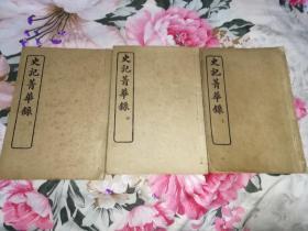 线装 史记箐华录 全六卷三册全 上海商务印书馆铅印 品相如图,实物如图,看好再拍
