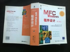 MFC Windows程序設計(第2版)附盤