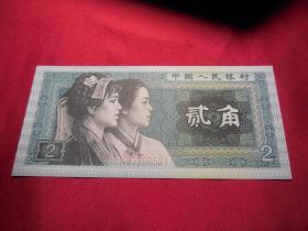 第四版人民币8002PN02296521贰角一张荧光2角全新无斑无折无洗真品纸钞币冠号收藏纸钱币