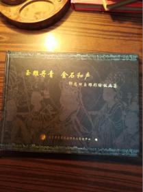 玉雕丹青  金石和声:邵忠田玉雕彩绘板画集                                 (大16开精装本)  《122》