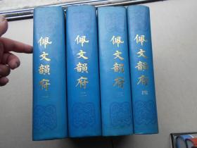 佩文韵府 (1-4全四册1992年3印)精装16开,有护封 品相好