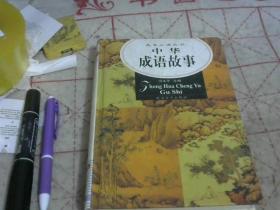 成长必读丛书 中华成语故事