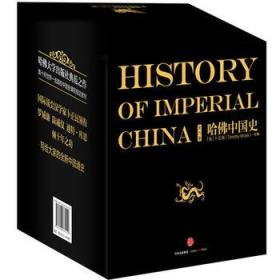 见识城邦·哈佛中国史(精装全6册)