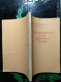 俄文版:俄语强化教程--学生用书