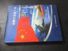 邮传太空五十年:庆祝中国航天事业创建五十周年1956-2006航天邮品珍藏选集