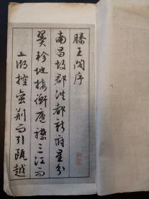 《明文征明書滕王閣序真跡》民國珂羅版白紙1冊全