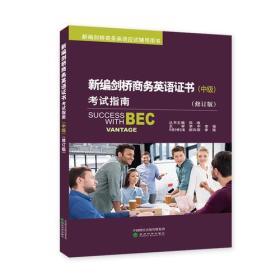 中级-新编剑桥商务英语证书考试指南-新编剑桥商务英语应试辅导用书-(修订版)