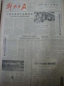 《解放日报》【中国农民的一次体育盛会,首届农运会在京开幕,有照片;南平修复南宋郡王祠】