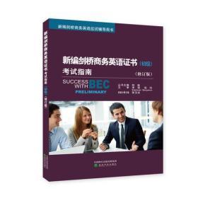 初级-新编剑桥商务英语证书考试指南-新编剑桥商务英语应试辅导用书-(修订版)