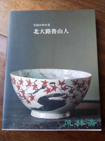 生活中的美 北大路鲁山人 诗书画印 茶食陶花 日本艺术大师的四季礼赞