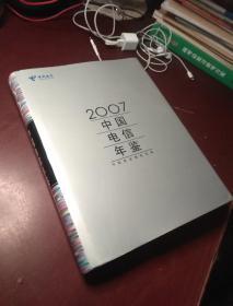 2007中国电信年鉴