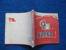 1971年:报头资料选(2)
