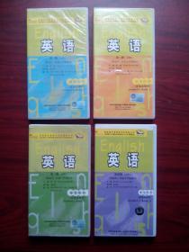 高中英语磁带4盒(12盘),高中英语必修1至4册