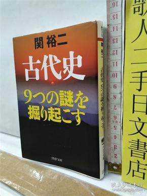 関裕二    古代史9つの谜を掘り起こす    64开PHP文库版综合书    日文原版