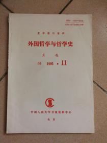 外国哲学与哲学史1990-1995 共13本