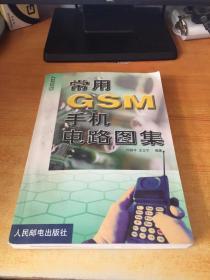 常用GSM手机电路图集