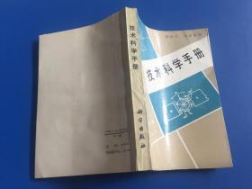 新技术科学系列;技术科学手册