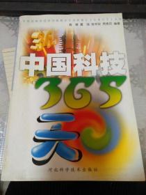 中国科技365天