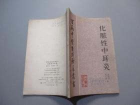 化脓性中耳炎(百病中医自我疗养丛书)