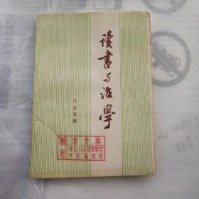 读书与治学(赠阅本)2014.4.1