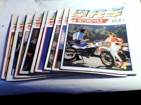 摩托车1994年第4.5.6.7.8.9.10.11.12期【共9本合售】