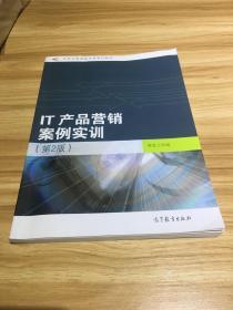 任务引领课程改革系列教材:IT产品营销案例实训(第2版)