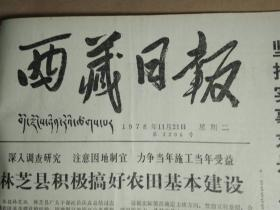 1978年11月21《西藏日报》