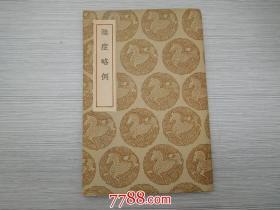 阴症略例 中华民国二十五年十二月初版,保真包老,正版原版书。1本,扉页有笔记 详见书影