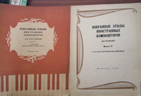 俄文原版 古舊書(曲譜音樂類)  外國作曲家鋼琴練習曲選第四冊  第五冊    共2冊         (具體書名和品相詳見圖片)