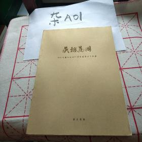 同道拾英——當代中青年畫家中國畫邀請展作品集