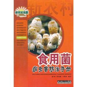 食用菌病虫害防治手册/农业常备技术手册系列/新农村书屋