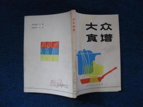 大众食谱(辽宁省饮食服务公司)