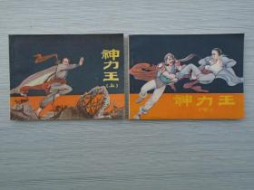 神力王(上下全,老版,原版正版连环画,包真 包老,1984年5月1版1印。64开套装全套全,品好,详见书影)