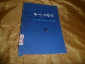 孙中山年谱 (1866-1925)