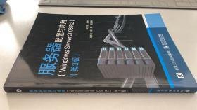 服务器配置与应用(Windows Server 2008 R2)(第3版)